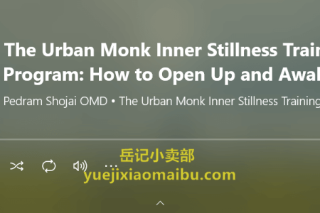 【音频】The Urban Monk Inner Stillness Training Program: How to Open Up and Awaken to the Infinite River of Life by Pedram Shojai OMD(mp3)