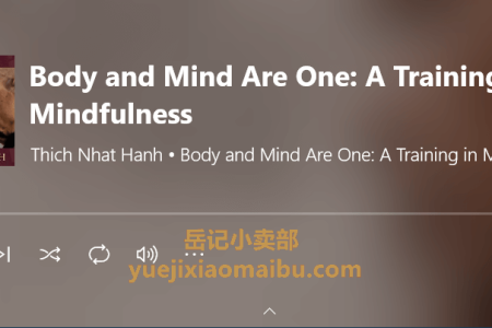 【音频】Body and Mind Are One: A Training in Mindfulness by Thich Nhat Hanh(mp3)