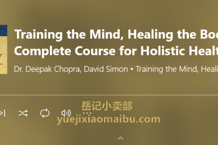 【音频】Training the Mind, Healing the Body: A Complete Course for Holistic Health and Well Being by Dr. Deepak Chopra , David Simon(mp3)
