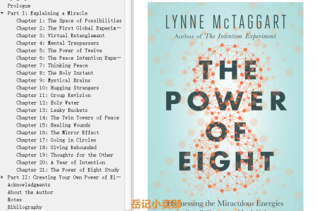 【配音频】The Power of Eight: Harnessing the Miraculous Energies of a Small Group to Heal Others, Your Life, and the World by Lynne McTaggart(mobi,epub,pdf)
