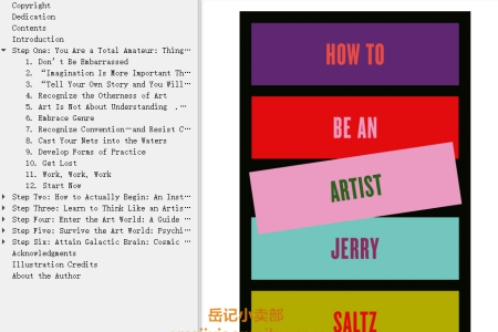【配音频】How to Be an Artist by Jerry Saltz(mobi,epub,pdf)