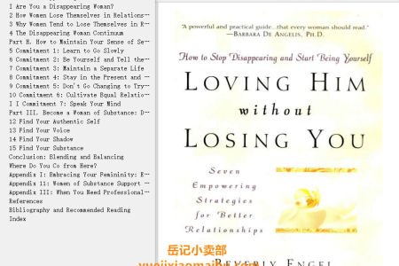 【配音频】Loving Him without Losing You: How to Stop Disappearing and Start Being Yourself - Seven Empowering Strategies for Better Relationships by Beverly Engel(mobi,epub,pdf)