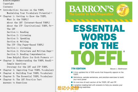 【电子书】Essential Words for the TOEFL 7th Edition by Steven J. Matthiesen(mobi,epub,pdf)