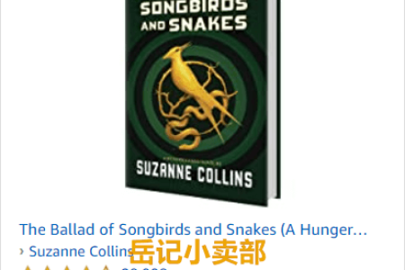 The Ballad of Songbirds and Snakes by  Suzanne Collins 免费下载(mobi、epub、pdf)