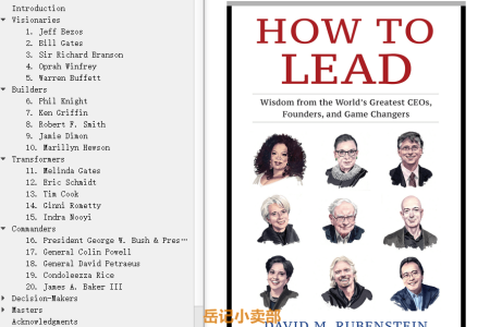 【配音频】How to Lead: Wisdom from the World's Greatest CEOs, Founders, and Game Changers by David M. Rubenstein(mobi,epub,pdf)