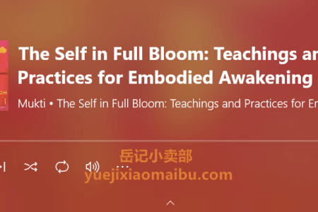 【音频】The Self in Full Bloom: Teachings and Practices for Embodied Awakening by Mutki(mp3)