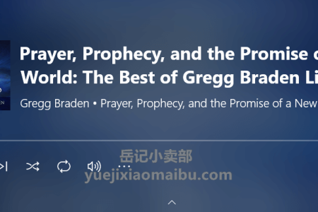 【音频】Prayer, Prophecy, and the Promise of a New World by Gregg Braden(mp3)