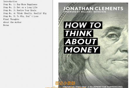 【配音频】How to Think About Money by Jonathan Clements(mobi,epub,pdf)