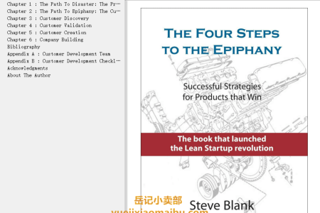 【电子书】The Four Steps to the Epiphany: Successful Strategies for Startups That Win by Steve Blank(mobi,epub,pdf)