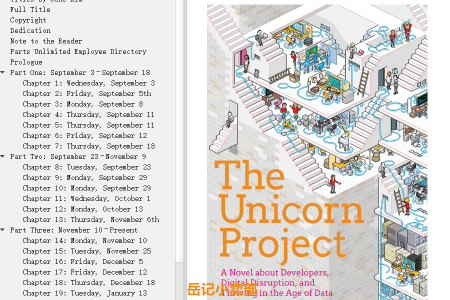 【配音频】The Unicorn Project by Gene Kim(mobi,epub,pdf)