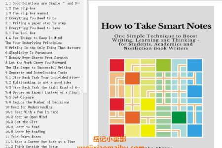 【电子书】How to Take Smart Notes: One Simple Technique to Boost Writing, Learning and Thinking – for Students, Academics and Nonfiction Book Writers by Sönke Ahrens(mobi,epub,pdf)