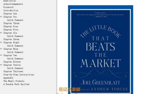 【配音频】The Little Book That Beats the Market by Joel Greenblatt(mobi,epub,pdf)