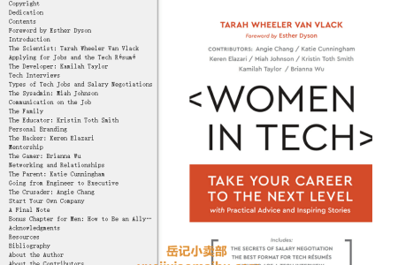 【配音频】Women in Tech: Take Your Career to the Next Level with Practical Advice and Inspiring Stories by Tarah Wheeler(mobi,epub,pdf)