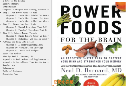 【配音频】Power Foods for the Brain: An Effective 3-Step Plan to Protect Your Mind and Strengthen Your Memory by Neal D. Barnard(mobi,epub,pdf)