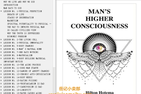 【电子书】Man's Higher Consciousness by Hilton Hotema(mobi,epub,pdf)