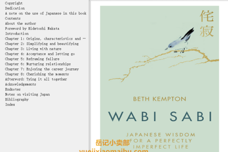 【配音频】Wabi Sabi: Japanese Wisdom for a Perfectly Imperfect Life by Beth Kempton(mobi,epub,pdf)