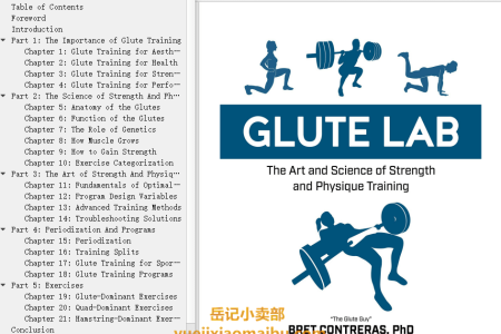 【电子书】Glute Lab: The Art and Science of Strength and Physique Training by Bret Contreras(mobi,epub,pdf)