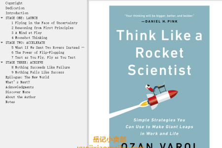 【配音频】Think Like a Rocket Scientist: Simple Strategies You Can Use to Make Giant Leaps in Work and Life by Ozan Varol(mobi,epub,pdf)