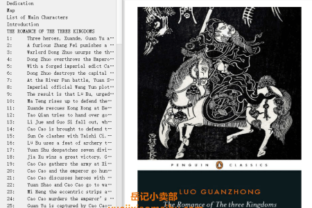 【电子书】The Romance of the Three Kingdoms by Luo Guanzhong(mobi,epub,pdf)