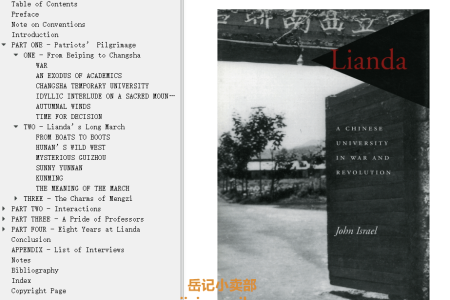 【电子书】Lianda: A Chinese University in War and Revolution by John Israel(mobi,epub,pdf)