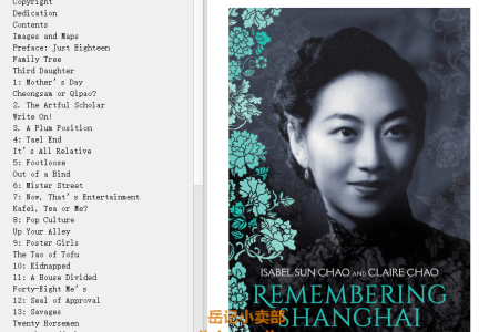 【电子书】Remembering Shanghai: A Memoir of Socialites, Scholars and Scoundrels by Claire Chao(mobi,epub,pdf)