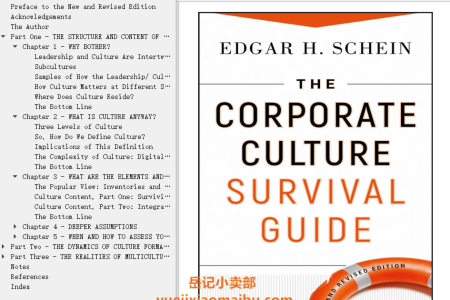 【电子书】The Corporate Culture Survival Guide New and Revised Edition by Edgar H. Schein(mobi,epub,pdf)