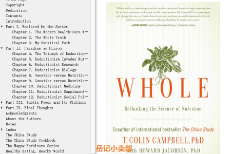 【配音频】Whole: Rethinking the Science of Nutrition by T. Colin Campbell, Howard Jacobson(mobi,epub,pdf)