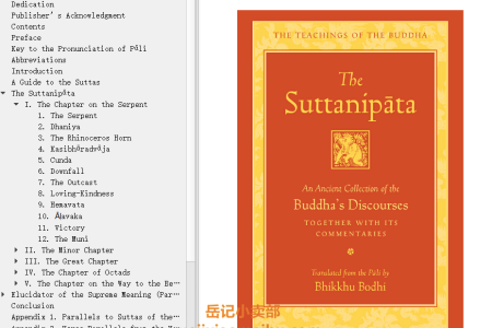 【电子书】The Suttanipata: An Ancient Collection of the Buddha's Discourses Together with its Commentaries by Bhikkhu Bodhi(mobi,epub,pdf)