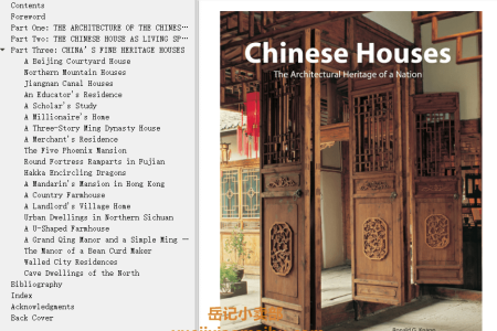【电子书】Chinese Houses: The Architectural Heritage of a Nation by Ronald G. Knapp , Jonathan D. Spence(mobi,epub,pdf)