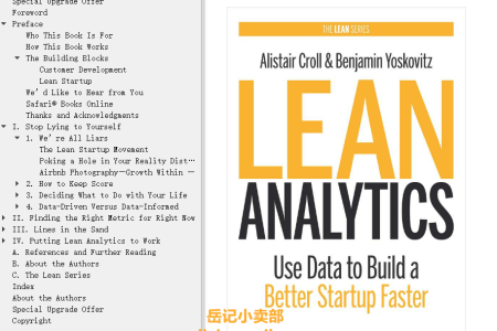【电子书】Lean Analytics: Use Data to Build a Better Startup Faster by Alistair Croll, Benjamin Yoskovitz(mobi,epub,pdf)