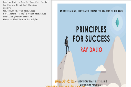 【电子书】Principles for Success by Ray Dalio(mobi,epub,pdf)